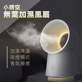 小晴空 無葉加濕風扇 手持風扇 隨身風扇 迷你風扇 小風扇 電風扇 USB風扇 水霧風扇 加濕風扇