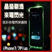[Q哥] ROCK iPhone7 來電閃/發光殼【閃爍燈超美登場實測影片】C68 i8/7/7+Plus 炫彩來電閃