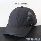 棒球帽 男士帽子夏季薄款速干防曬遮陽棒球帽女休閒戶外釣魚透氣鴨舌帽潮 快速出貨