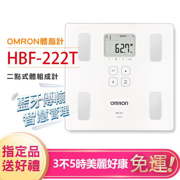 歐姆龍HBF-222T藍芽傳輸體重體脂計(HBF-214進階藍芽版)