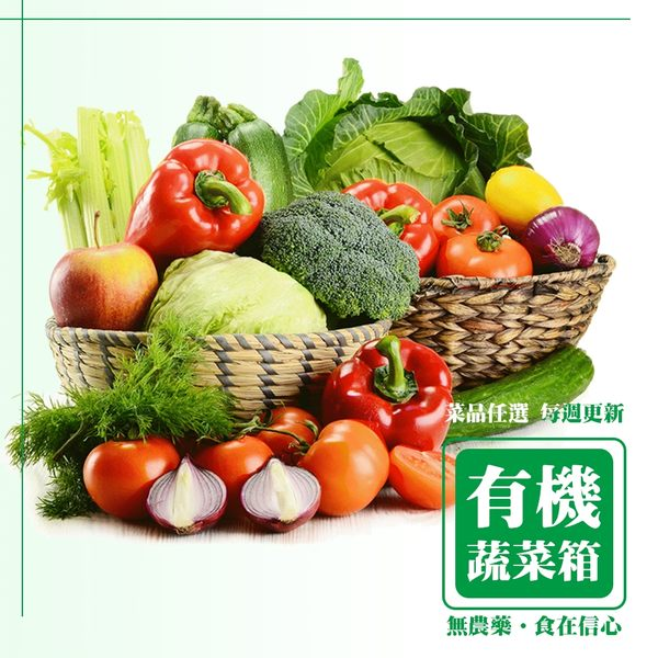 莫菲思 信心有機認證蔬菜箱 (A-10包葉菜類蔬菜,菜品任選)