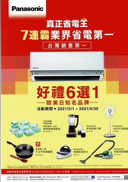 [國際好禮六選一]【Panasonic 國際牌】3-5坪 變頻 冷暖 分離式冷氣 CS-QX22FA2/CU-QX22FHA2