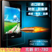 Acer 宏碁 Iconia One 7 B1-780 鋼化玻璃膜 平板玻璃貼 螢幕貼膜 b1-780 玻璃貼 鋼化膜 保護防爆膜