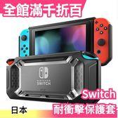 【小福部屋】日本 ATiC Nintendo Switch 耐衝擊專用保護套 抗摔 防震 保護殼 人體工學握感