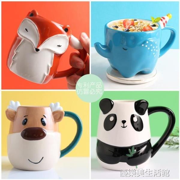 小馬行空小動物馬克杯可愛超萌卡通少女心個性創意陶瓷水杯子女 【優樂美】