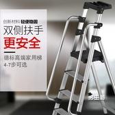 鋁梯鋁合金室內家用折疊梯加厚人字伸縮梯子四五步工程扶手樓梯XW 快速出貨