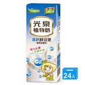 光泉高鈣豆漿 200ml*24入/箱【愛買】