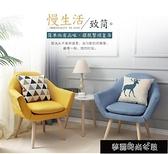 北歐現代簡約沙發陽台小沙發單人沙發小戶型臥室迷你沙發椅TA5343 【快速出貨】