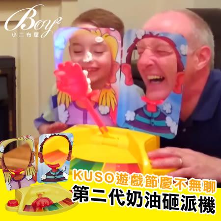 整人砸派機  雙人奶油遊戲砸派機  KUSO遊戲節慶不無聊【NQ-YZ235】