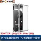 【默肯國際】 IN7 Sony Xperia XA1 /XA1 Ultra 氣囊防摔 透明TPU空壓殼 軟殼 手機保護殼