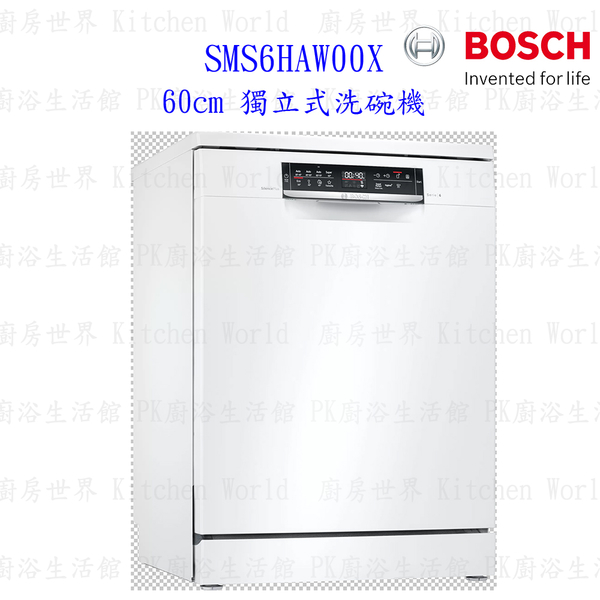 BOSCH 博世 SMS6HAW00X 6系列 獨立式 60cm 洗碗機 110V 13人份