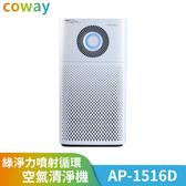 加line議價折五千 Coway 綠淨力噴射循環空氣清淨機 AP-1516D 20坪適用 台灣公司貨 原廠保固