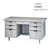 H型檯面桌/辦公桌(左三屜右三屜)419-13 W140×D70×H74