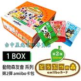 【現貨】正版 動物森友會 系列 第2彈 amiibo卡包 卡片 第二彈【一盒50包 隨機出貨】台中星光電玩