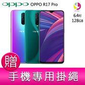 分期0利率 OPPO R17 Pro (6G/128G)6.4吋 智慧型手機 贈『手機專用掛繩*1』