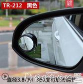 後視鏡汽車用反光后視鏡小圓鏡360度可調廣角觀后小鏡子盲點輔助倒車鏡 爾碩數位3C