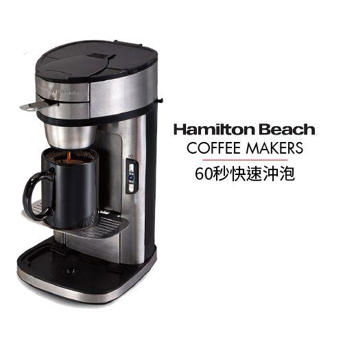 美國漢美馳 Hamilton Beach A84 美式咖啡機 美國設計