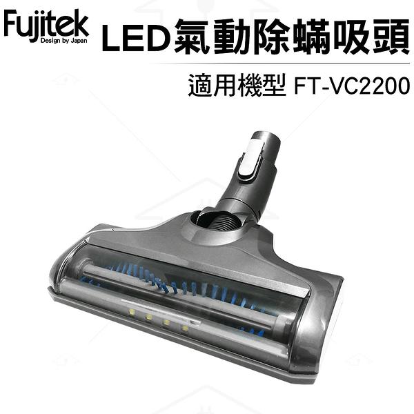 富士電通 適用FT-VC2200吸塵器專用LED氣動除螨吸頭