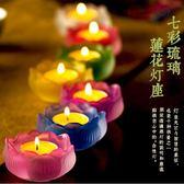 七彩琉璃蓮花酥油燈座 家用蠟燭台底座佛前供具長明燈佛供燈 7個 阿薩布魯