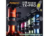 *兆華國際* Fotopro 富圖寶 TX-PRO2 可反折鋁合金三腳架 湧蓮公司 零利率含稅免運費