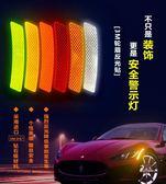 輪眉反光貼夜光警示反光條車身劃痕貼【3C玩家】