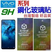 VIVO NEX X21 V9 鋼化玻璃貼 9H 全膠 滿膠 台灣製造 保護貼 公司貨 非滿版【采昇通訊】