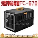 ◆MIX米克斯◆【特價】日本IRIS運輸...