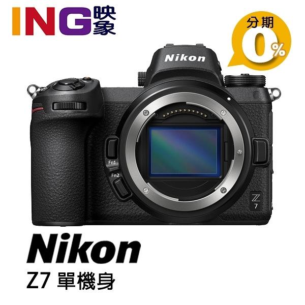 【24期0利率】NIKON Z7 單機身 國祥公司貨 FX格式 全片幅無反 4K