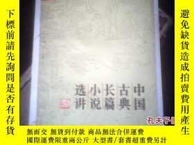二手書博民逛書店罕見中國古典長篇小說選講143469 種明章等選講 上海教育出版