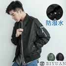 出清不退換 防潑水MA-1軍裝外套【JN3209】OBIYUAN 高質感風衣外套