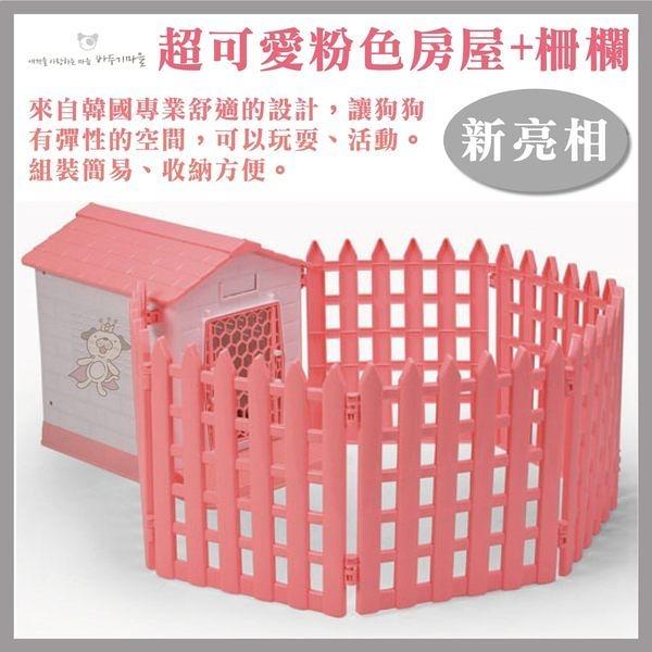 *KING WANG*寵物別墅圍欄組合(透天別墅+6片圍欄組) (兩色可選)