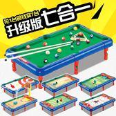 兒童玩具兒童台球 運動桌面足球籃球類桌球台過家家男孩室內玩具 親子互動   小時光生活館