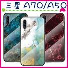 三星 A70 A50 大理石紋背蓋 鋼化玻璃背板保護套 裂紋手機殼 全包邊手機套 軟邊保護殼 軟邊