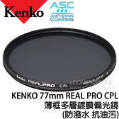 KENKO 肯高 77mm REAL PRO CPL 薄框多層膜偏光鏡 (24期0利率 免運 正成公司貨) ASC 鍍膜 防潑水 抗油污