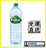 【免運直送】 富維克Volvic礦泉水1500ml(12瓶/箱)  【合迷雅好物超級商城】