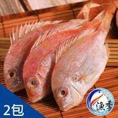【漁季】小赤鯮魚三去*2包(500G±10%/包)