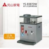 【領卷再折】元山家電 蒸氣式溫熱 開飲機  飲水機 YS-8387DW 公司貨