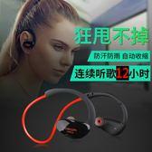 藍芽耳機雙耳運動跑步VIVO無線掛耳式OPPO入耳塞式DACOM ATHLETE  小時光生活館
