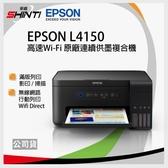 【單機限時下殺】EPSON L4150 Wi-Fi三合一連續供墨高速Wi-Fi複合機