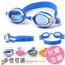 兒童泳鏡 星星款 防水 防霧 防紫外線 舒適