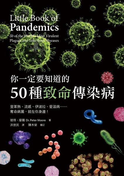 (二手書)你一定要知道的50種致命傳染病:登革熱、流感、伊波拉、愛滋病…奪命病菌,..