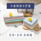 ◕4件組◕ Lovel 3M專利頂極輕柔棉(毛巾X2+方巾X2)
