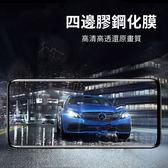 曲面 OPPO Find X 鋼化膜 玻璃貼 全屏 滿版 螢幕保護貼 高清 9H硬度 防爆 防摔 保護貼