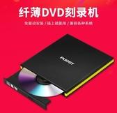 DVD光碟機 USB3.0外置光驅USB移動光驅外置DVD刻錄機台式機蘋果筆記本光驅LX 智慧e家