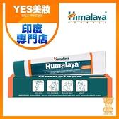 印度 Himalaya 喜馬拉雅 Rumalaya 關鍵奇肌舒緩膏 30g【YES 美妝】
