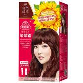 葵花亮澤染髮霜-自然紅棕【愛買】