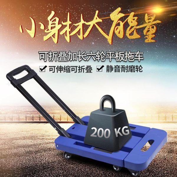 一件免運-折疊便攜小推車搬動拉貨小拖車家用小推車拉桿車靜音手拉車XW