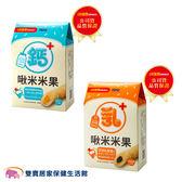 小兒利撒爾 啾米米果 鈣配方 / 乳酸菌 兒童零嘴 純濃香 100%純米 營養健康 零食 公司貨