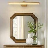 鏡櫃燈-全銅美式鏡前燈led化妝燈衛生間浴室鏡櫃梳妝台簡約鏡面燈 完美情人YXS
