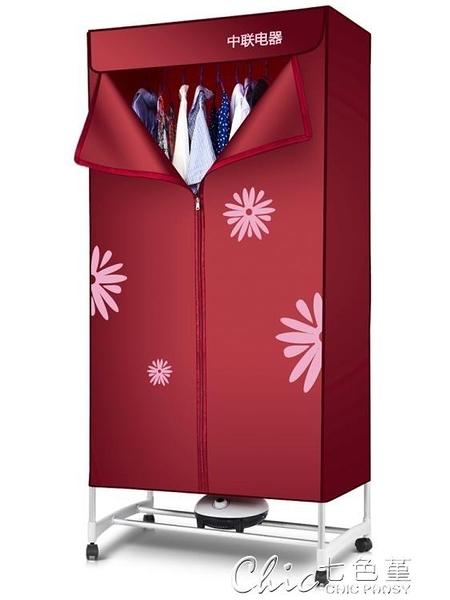 乾衣機 中聯干衣機家用小型烘干機烘衣服神器速干衣烘衣機大容量學生宿舍  【全館免運】
